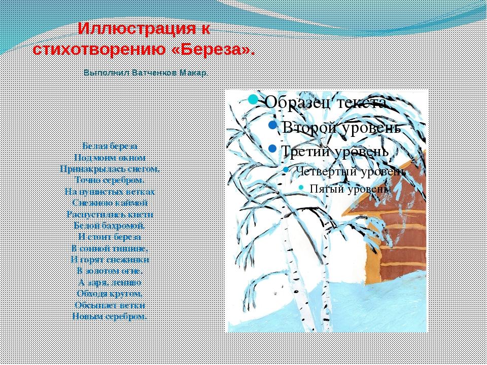 Зимние картинки стихотворение громова решили собрать