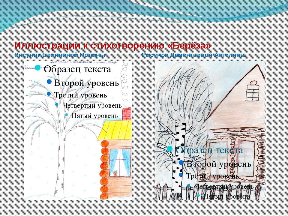 Иллюстрации к стихотворению «Берёза» Рисунок Белининой Полины Рисунок Деме...