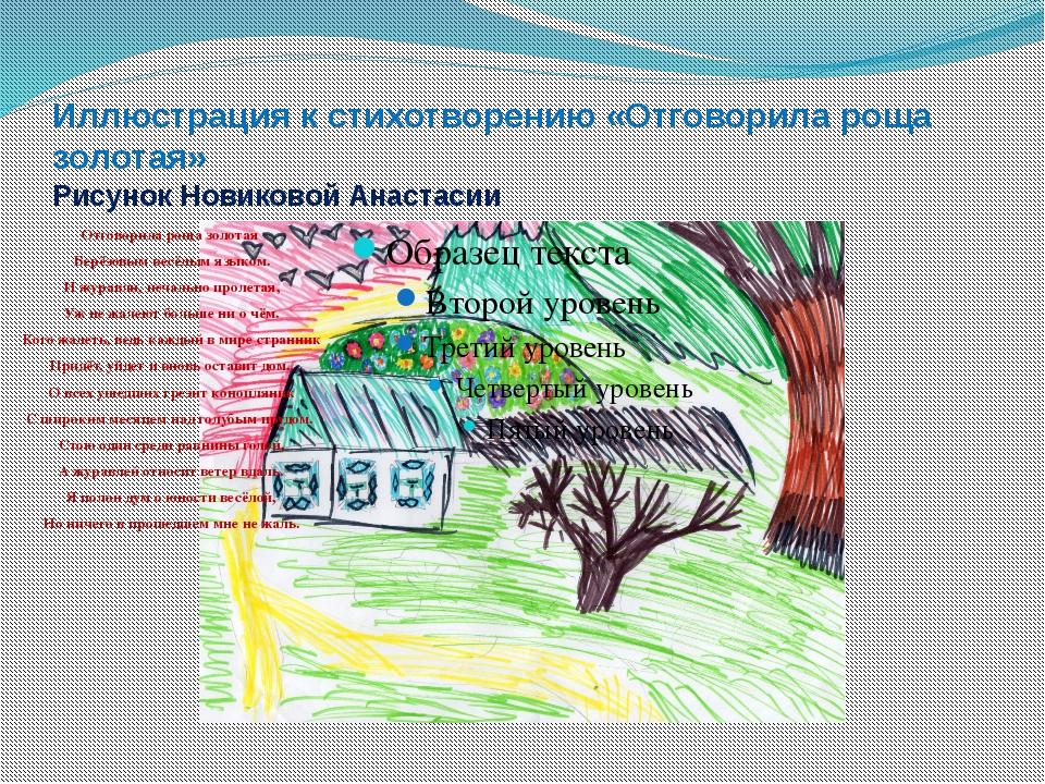 Иллюстрация к стихотворению «Отговорила роща золотая» Рисунок Новиковой Анаст...