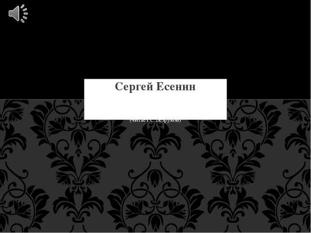 Девушка в белом (читает С.Безруков) Сергей Есенин