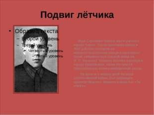 Подвиг лётчика Иван Сергеевич Черных жил и учился в городе Томске. После око