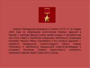Указом Президиума Верховного Совета СССР от 16 января 1942 года за образцово