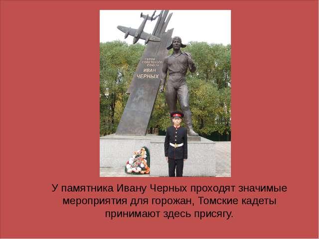 У памятника Ивану Черных проходят значимые мероприятия для горожан, Томские...