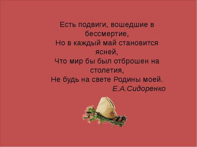Есть подвиги, вошедшие в бессмертие, Но в каждый май становится ясней, Что м...