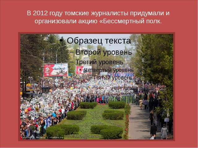 В 2012 году томские журналисты придумали и организовали акцию «Бессмертный п...
