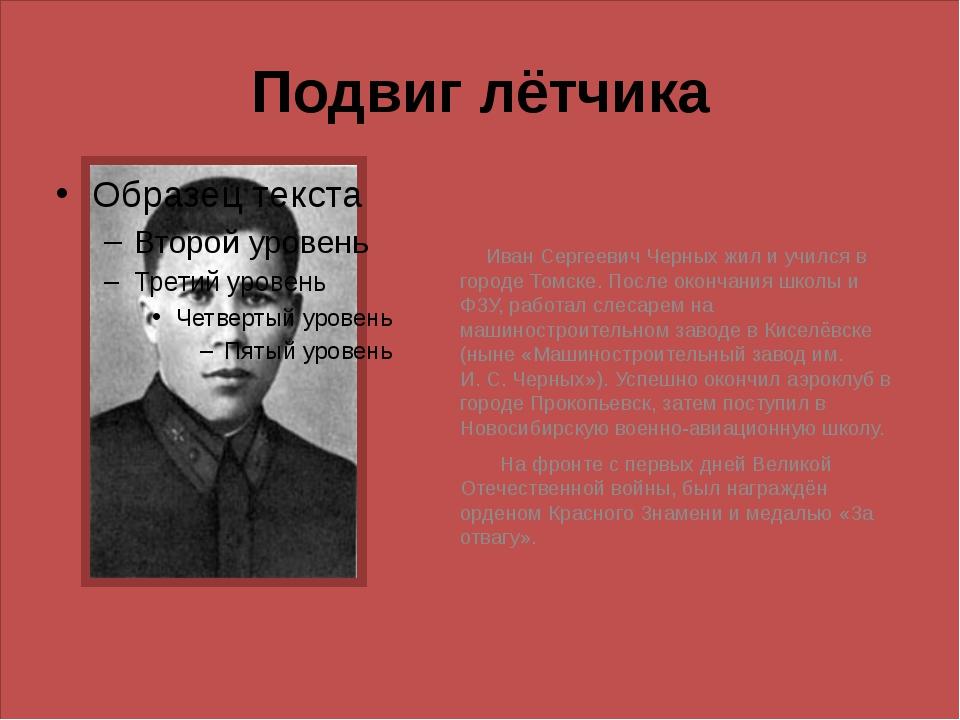 Подвиг лётчика Иван Сергеевич Черных жил и учился в городе Томске. После око...