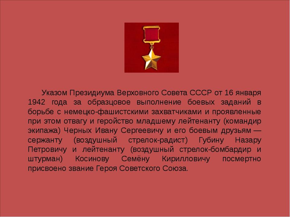 Указом Президиума Верховного Совета СССР от 16 января 1942 года за образцово...