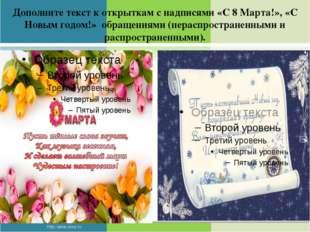 Дополните текст к открыткам с надписями «С 8 Марта!», «С Новым годом!» обраще