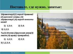 Поставьте, где нужно, запятые: Здравствуй(1) город древней (2) русской славы