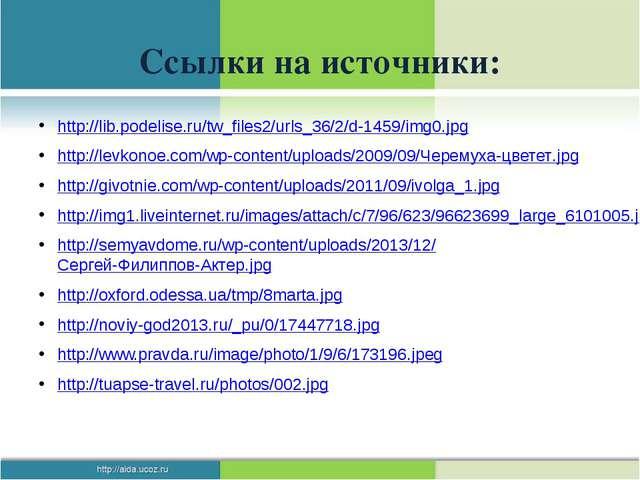 Ссылки на источники: http://lib.podelise.ru/tw_files2/urls_36/2/d-1459/img0.j...