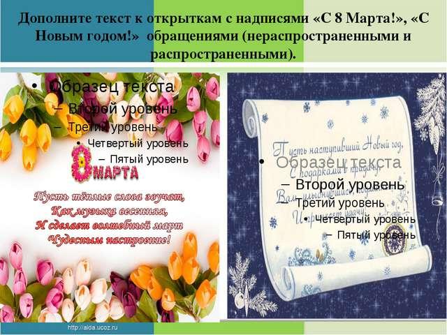 Дополните текст к открыткам с надписями «С 8 Марта!», «С Новым годом!» обраще...