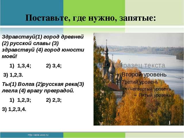 Поставьте, где нужно, запятые: Здравствуй(1) город древней (2) русской славы...