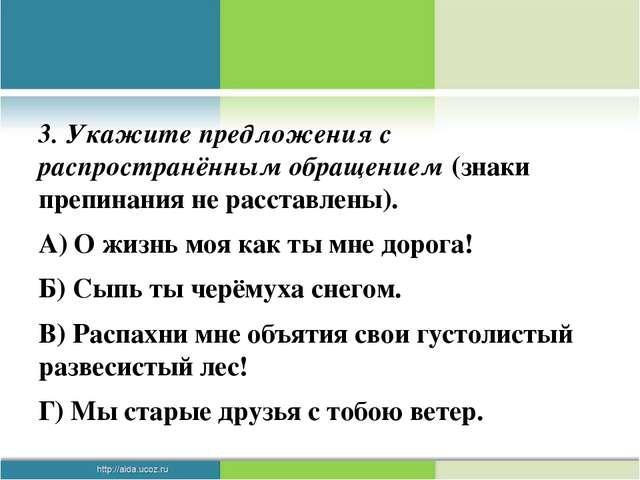 3. Укажите предложения с распространённым обращением (знаки препинания не ра...