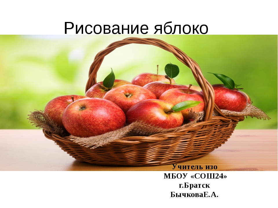 Рисование яблоко Учитель изо МБОУ «СОШ24» г.Братск БычковаЕ.А.