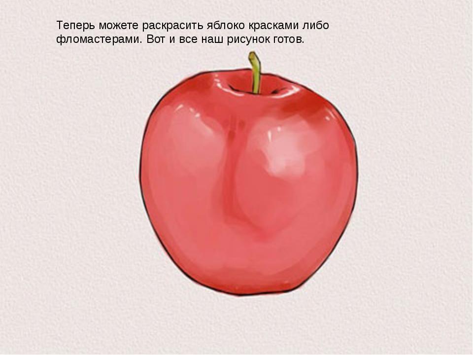 Теперь можете раскрасить яблоко красками либо фломастерами. Вот и все наш рис...