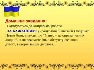 Домашнє завдання: Підготуватись до контрольної роботи ЗА БАЖАННЯМ: українськи