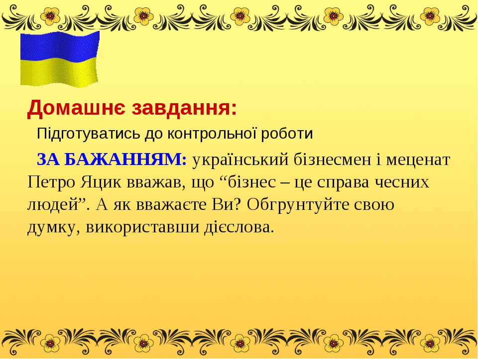 Домашнє завдання: Підготуватись до контрольної роботи ЗА БАЖАННЯМ: українськи...