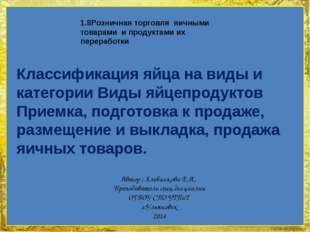 Автор : Хлебникова Е.А., Преподаватель спец.дисциплин ОГБОУ СПО УТПиТ г.Ульян
