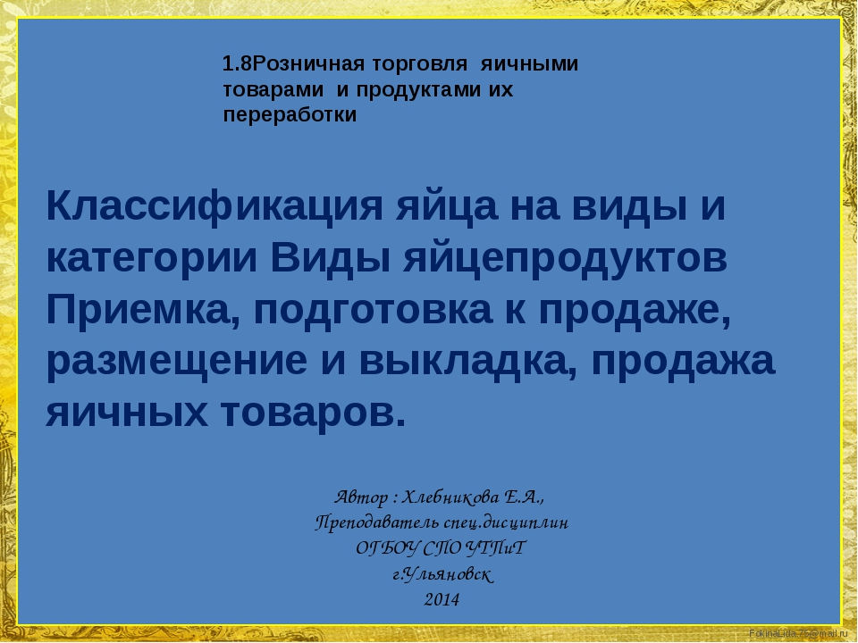 Автор : Хлебникова Е.А., Преподаватель спец.дисциплин ОГБОУ СПО УТПиТ г.Ульян...