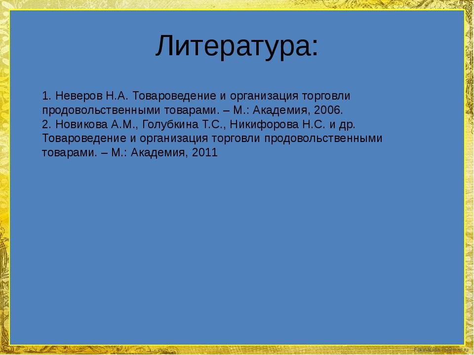 Литература: 1. Неверов Н.А. Товароведение и организация торговли продовольств...