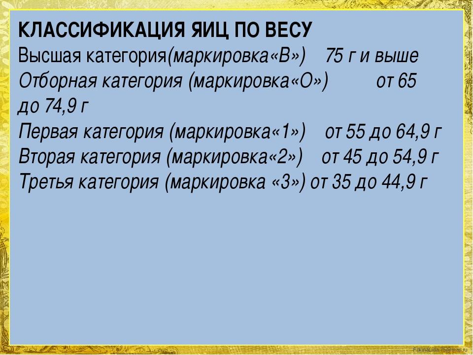 КЛАССИФИКАЦИЯ ЯИЦ ПО ВЕСУ Высшая категория(маркировка«В»)75 ги выше Отбо...