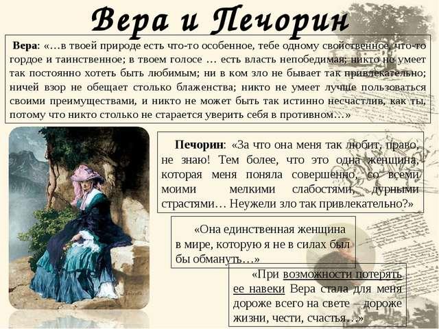 Вера и Печорин Печорин: «За что она меня так любит, право, не знаю! Тем более...