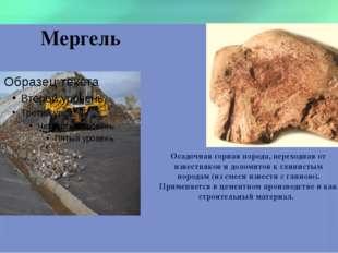 Мергель Осадочная горная порода, переходная от известняков и доломитов к гли