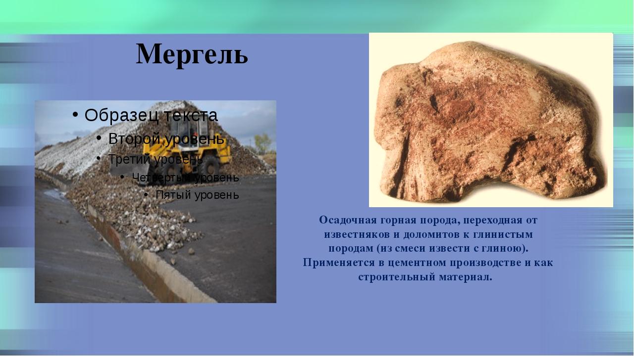 Мергель Осадочная горная порода, переходная от известняков и доломитов к гли...