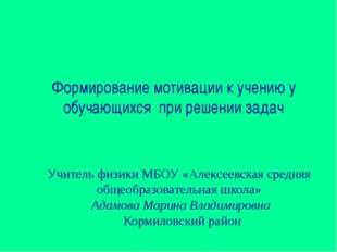 Учитель физики МБОУ «Алексеевская средняя общеобразовательная школа» Адамова