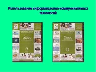 Использование информационно-коммуникативных технологий