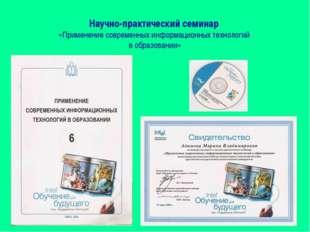 Научно-практический семинар «Применение современных информационных технологий