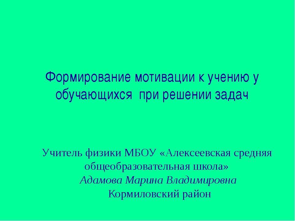 Учитель физики МБОУ «Алексеевская средняя общеобразовательная школа» Адамова...