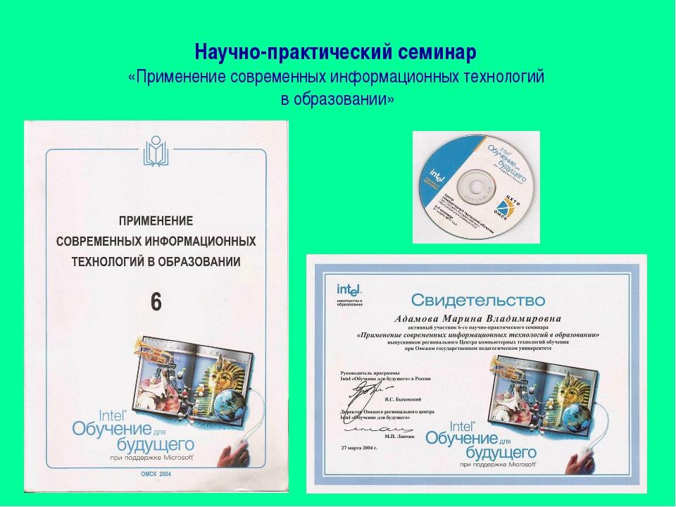 Научно-практический семинар «Применение современных информационных технологий...