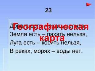 23 Дорога есть – ехать нельзя, Земля есть – пахать нельзя, Луга есть – косить