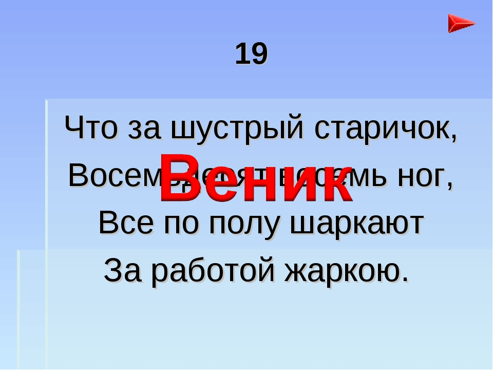 19 Что за шустрый старичок, Восемьдесят восемь ног, Все по полу шаркают За ра...