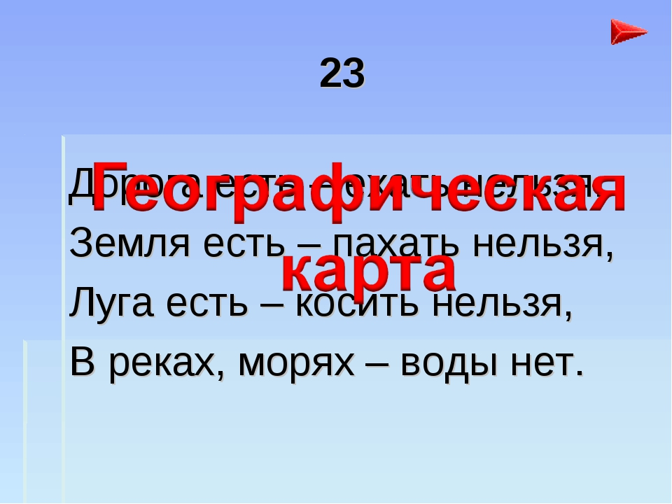 23 Дорога есть – ехать нельзя, Земля есть – пахать нельзя, Луга есть – косить...