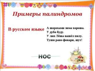 В русском языке А шорохами зима хороша. У дуба буду. У лип Лёша нашёл пилу.