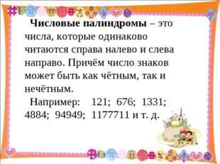Числовые палиндромы – это числа, которые одинаково читаются справа налево и с