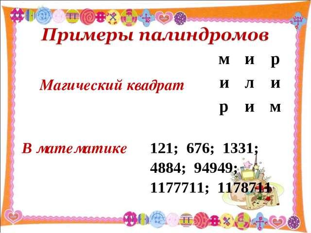 Магический квадрат мир или рим В математике121; 676; 1331; 4884; 94949...