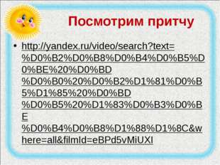 Посмотрим притчу http://yandex.ru/video/search?text=%D0%B2%D0%B8%D0%B4%D0%B5%