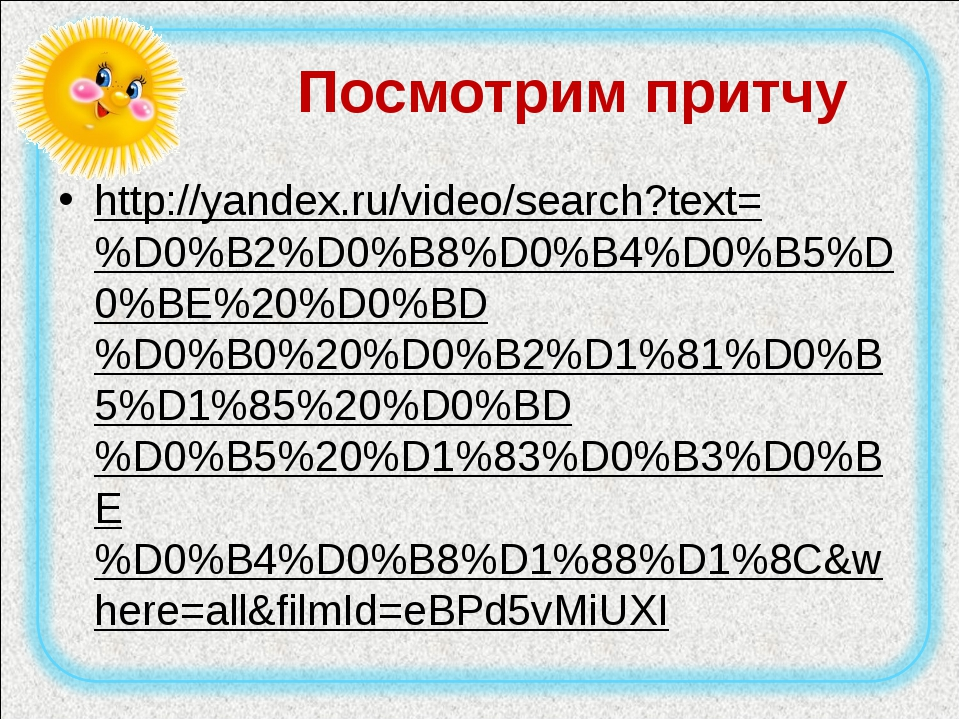 Посмотрим притчу http://yandex.ru/video/search?text=%D0%B2%D0%B8%D0%B4%D0%B5%...