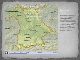 Бавария (Bayern) — самая большая федеральная земляГермании. На севере Бавари