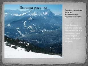 Бавария — идеальное место для экологического и спортивного туризма. Горы Бава
