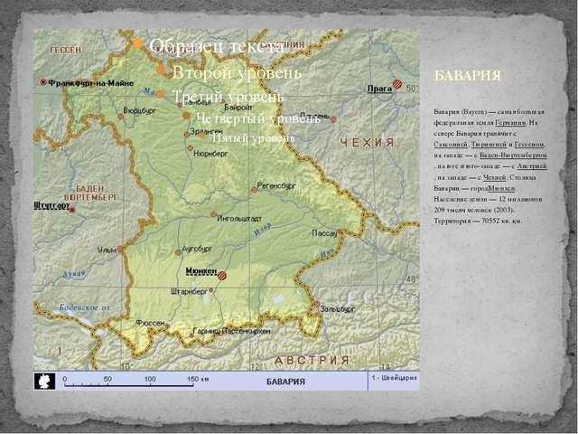 Бавария (Bayern) — самая большая федеральная земляГермании. На севере Бавари...