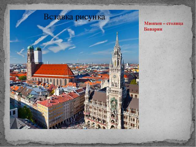 Мюнхен – столица Баварии