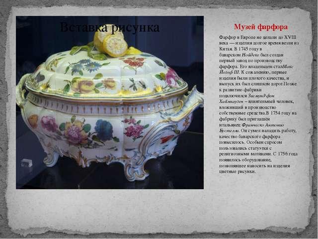 Музей фарфора Фарфор в Европе не делали до XVIII века— изделия долгое время...