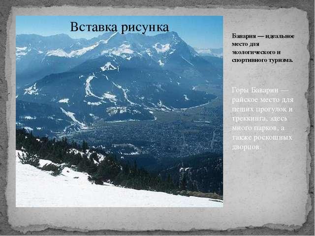 Бавария — идеальное место для экологического и спортивного туризма. Горы Бава...