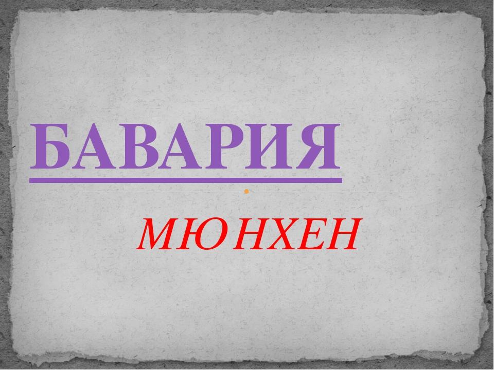 МЮНХЕН БАВАРИЯ