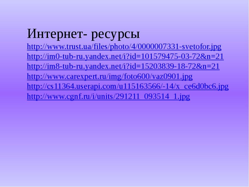 Интернет- ресурсы http://www.trust.ua/files/photo/4/0000007331-svetofor.jpg h...
