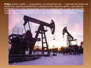 Нефть (греч. ναφθα — вспыхивать, воспламеняться) — горючая маслянистая жидко